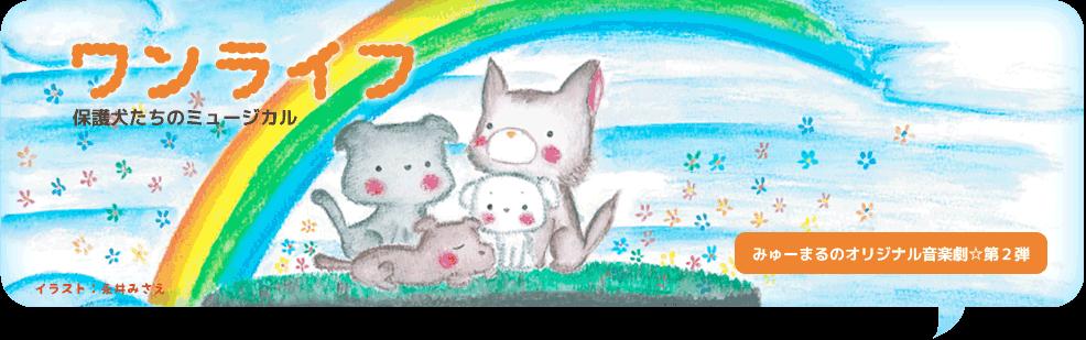 保護犬たちのミュージカル 『ワンライフ』