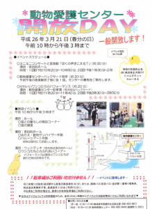 flyer-doubutsukaihouday-march2014