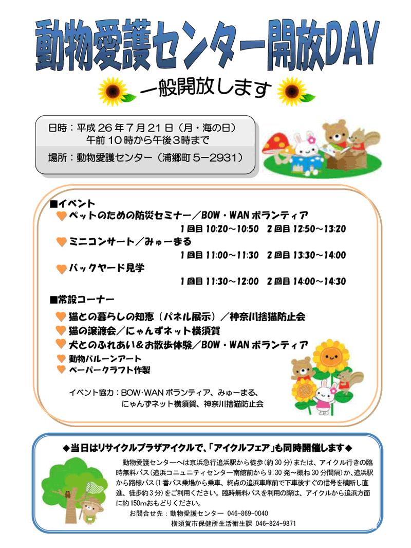 201407-kaihou-day