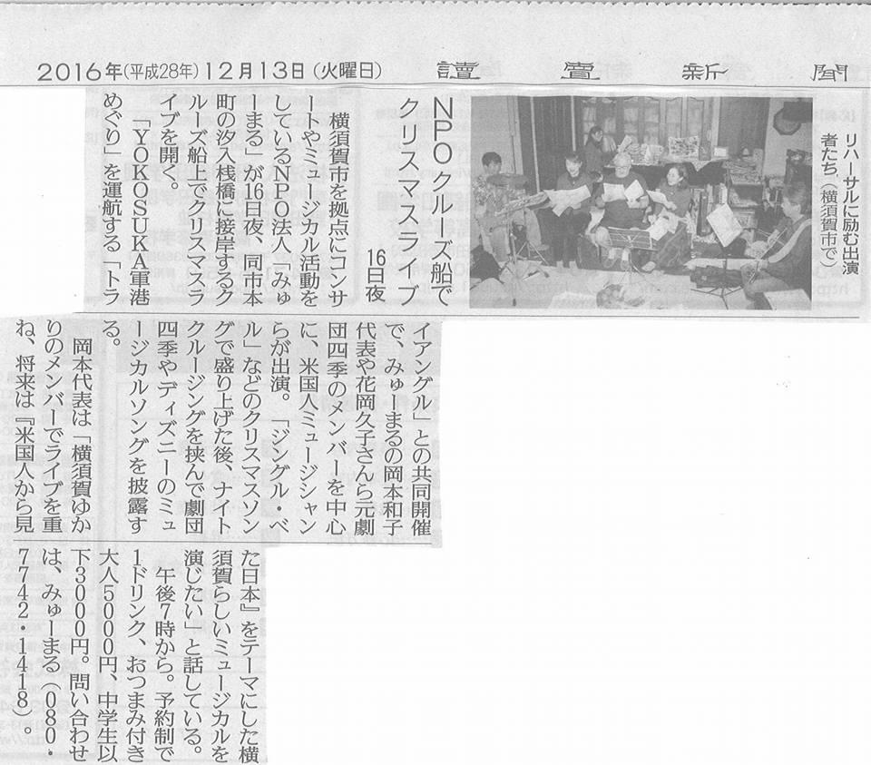 読売新聞(2016年12月13日)
