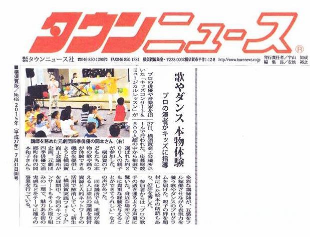 2015年7月31日掲載「タウンニュース」
