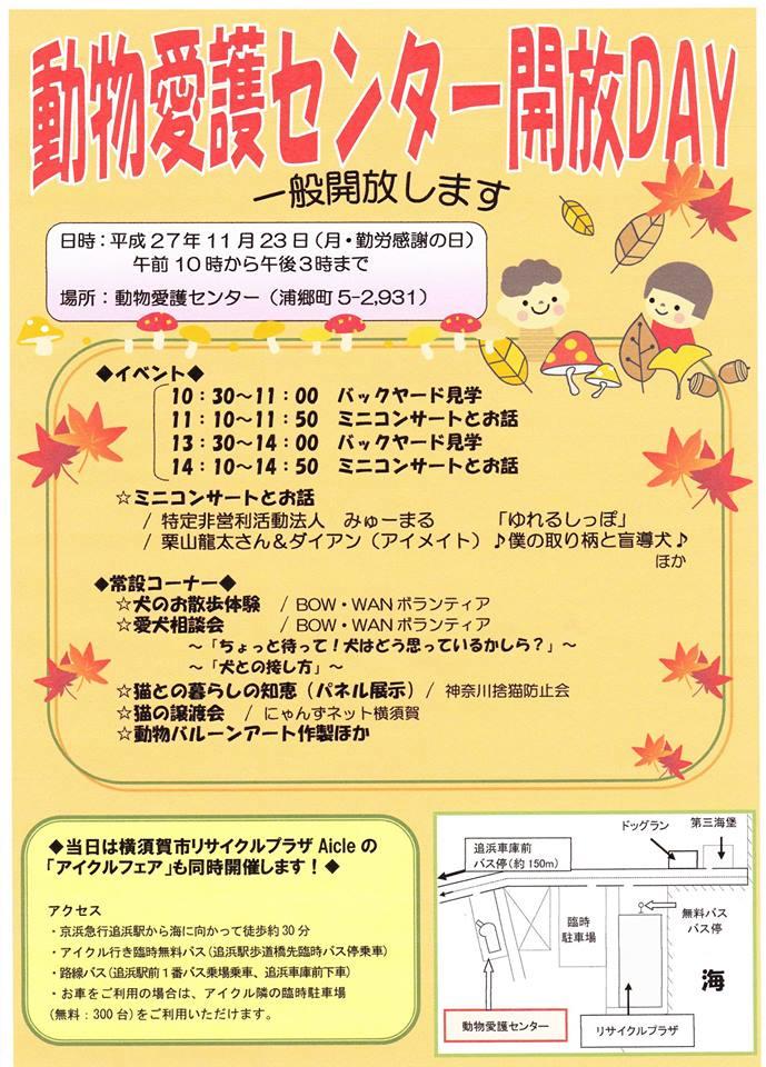 横須賀市動物愛護センター開放DAY