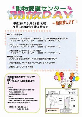 2016年3月21日★横須賀市動物愛護センター「開放DAY」フライヤー