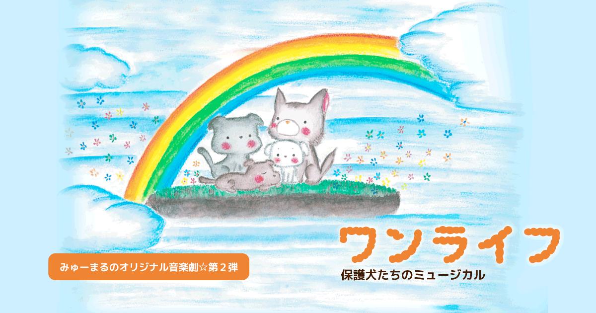 みゅーまる 保護犬たちのミュージカル「ワンライフ」