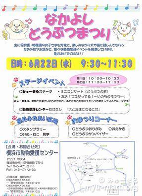 )横浜市動物愛護センター「なかよしどうぶつまつり」