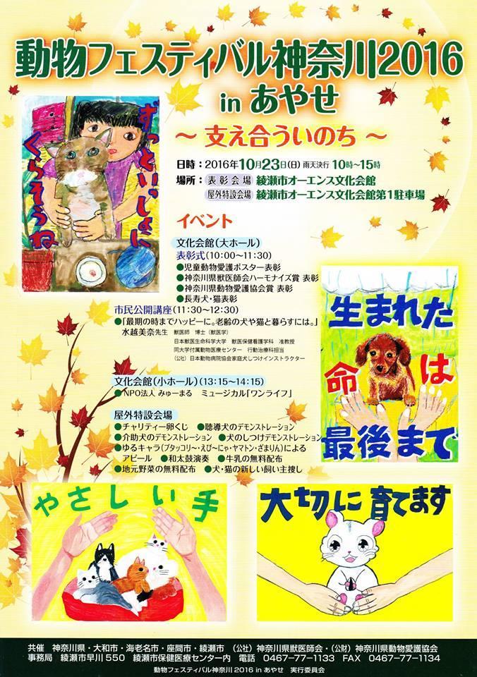 動物フェスティバル神奈川2016 in あやせ