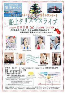 2016年12月16日 みゅーまる船上クリスマス ライブを行います♪ @ YOKOSUKA軍港めぐり汐入ターミナル | 横須賀市 | 神奈川県 | 日本