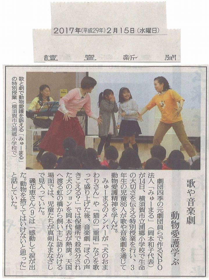 読売新聞(神奈川版)&神奈川新聞(横須賀版)(2017年2月15日)
