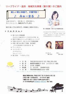リハプライド・追浜 地域文化事業第6弾 楽しい歌と体操で介護予防♬ @ リハプライド・追浜 | 横須賀市 | 神奈川県 | 日本