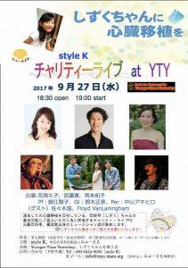 9月27日(水)「しずくちゃんチャリティーライブ@YTY」 @ Younger Than Yesterday | 横須賀市 | 神奈川県 | 日本
