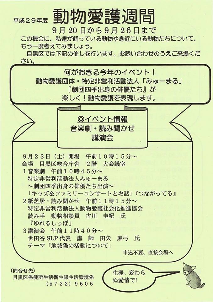 みゅーまる、目黒区動物愛護週間イベント
