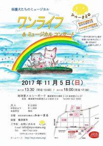 保護犬たちのミュージカル「ワンライフ&ミュージカル・コンサート」のお知らせ @ 地球堂メルシーボーク | 横須賀市 | 神奈川県 | 日本