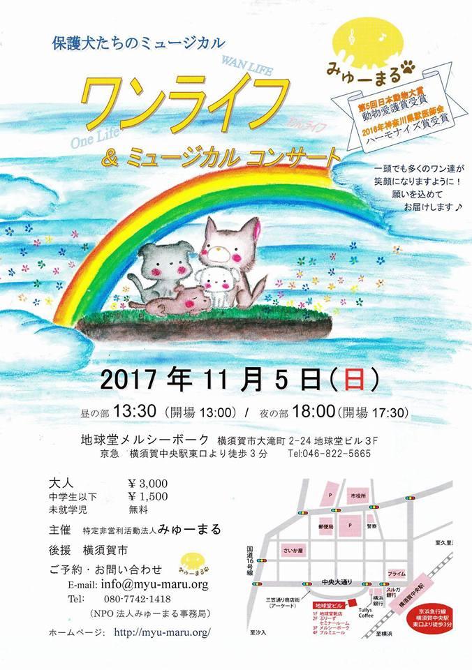 保護犬たちのミュージカル「ワンライフ&ミュージカル・コンサート」のお知らせ