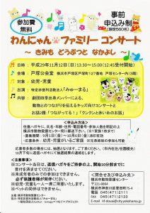 わんにゃん☆ファミリー・コンサート~きみも どうぶつと なかよし~ @ 戸塚公会堂 | 横浜市 | 神奈川県 | 日本
