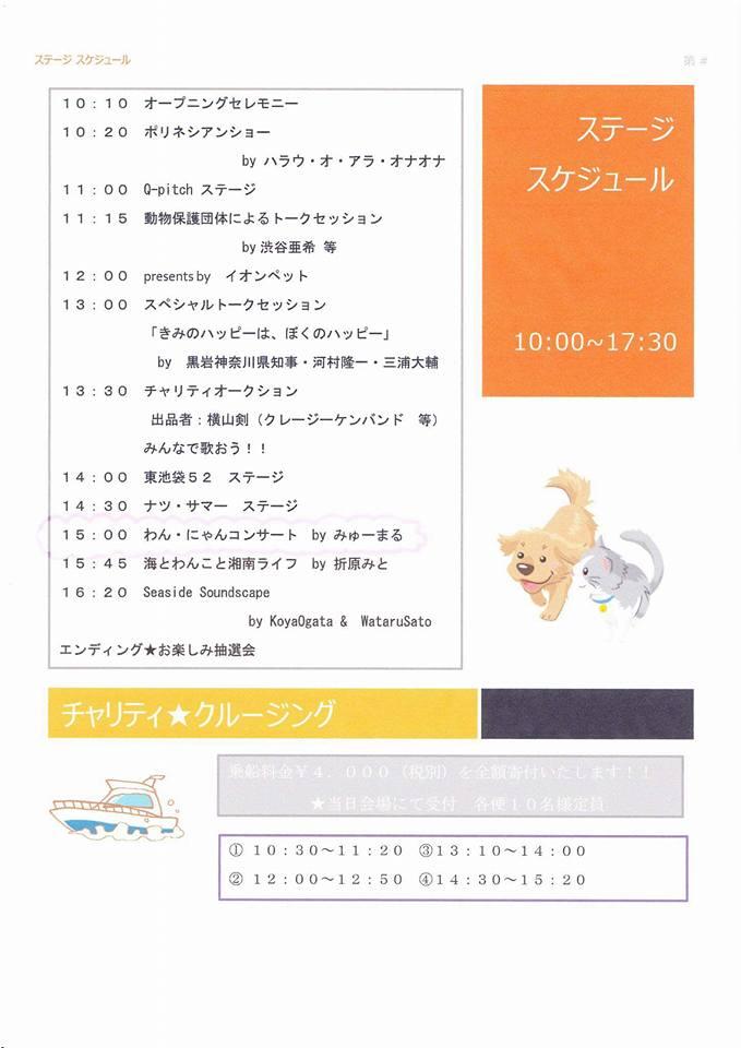 ペットのいのち輝く神奈川県 Sea Side Pet Festa