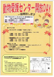 2017日11月23日 横須賀市動物愛護センター開放DAYのお知らせ Yokosuka City Animal Shelter OPEN HOUSE @ 横須賀市動物愛護センター | 横須賀市 | 神奈川県 | 日本