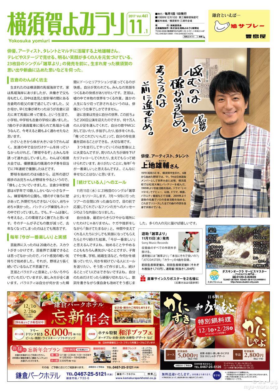 湘南よみうり 横須賀よみうり 2017年11月号 Vol.461