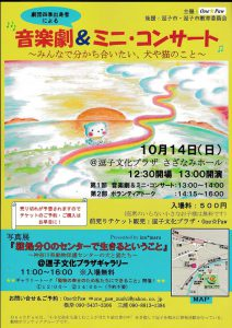 10月14日(日)劇団四季出身者によるコンサート&音楽劇「ぼくの声きこえる?」を上演します♬ @ 逗子文化プラザさざなみホール | 逗子市 | 神奈川県 | 日本