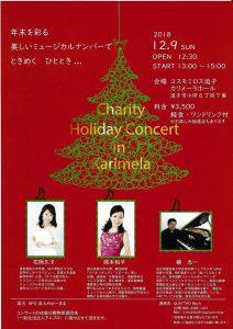 チャリティー・ホリディ・コンサート in Karimela @ コスモミロス逗子、カメリラホール | 逗子市 | 神奈川県 | 日本