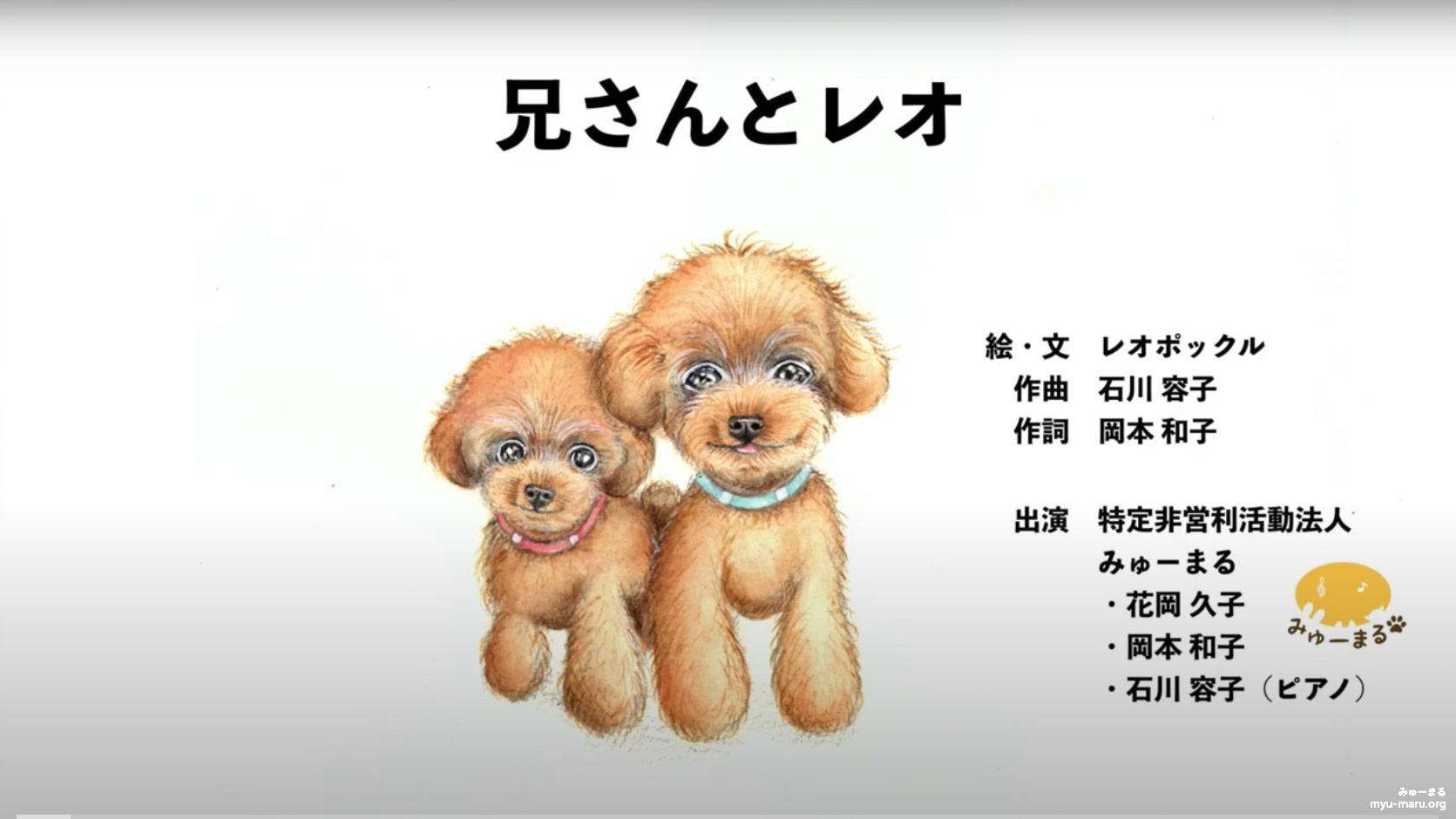 絵本朗読「兄さんとレオ」【みゅーまる☆おはなし大作戦第1弾】