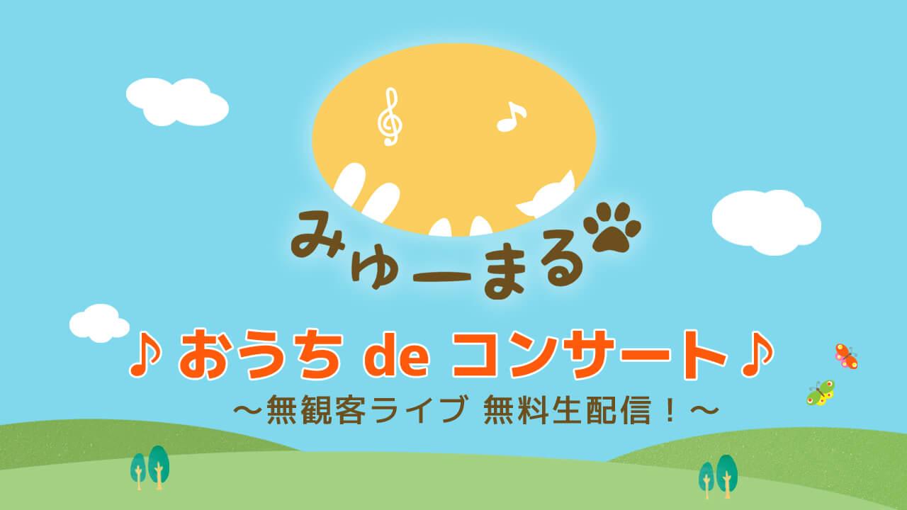 みゅーまるおうちdeコンサート!