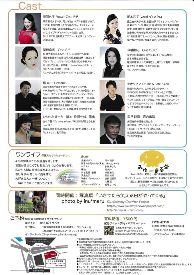 2020年10月18日(日)みゅーまる10周年記念コンサート&保護犬たちのミュージカル「ワンライフ」のお知らせ 裏面