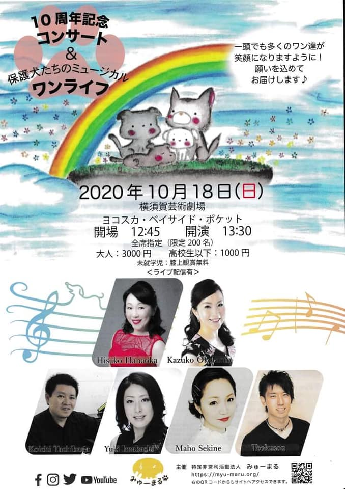 2020年10月18日(日)みゅーまる10周年記念コンサート&保護犬たちのミュージカル「ワンライフ」のお知らせ 表