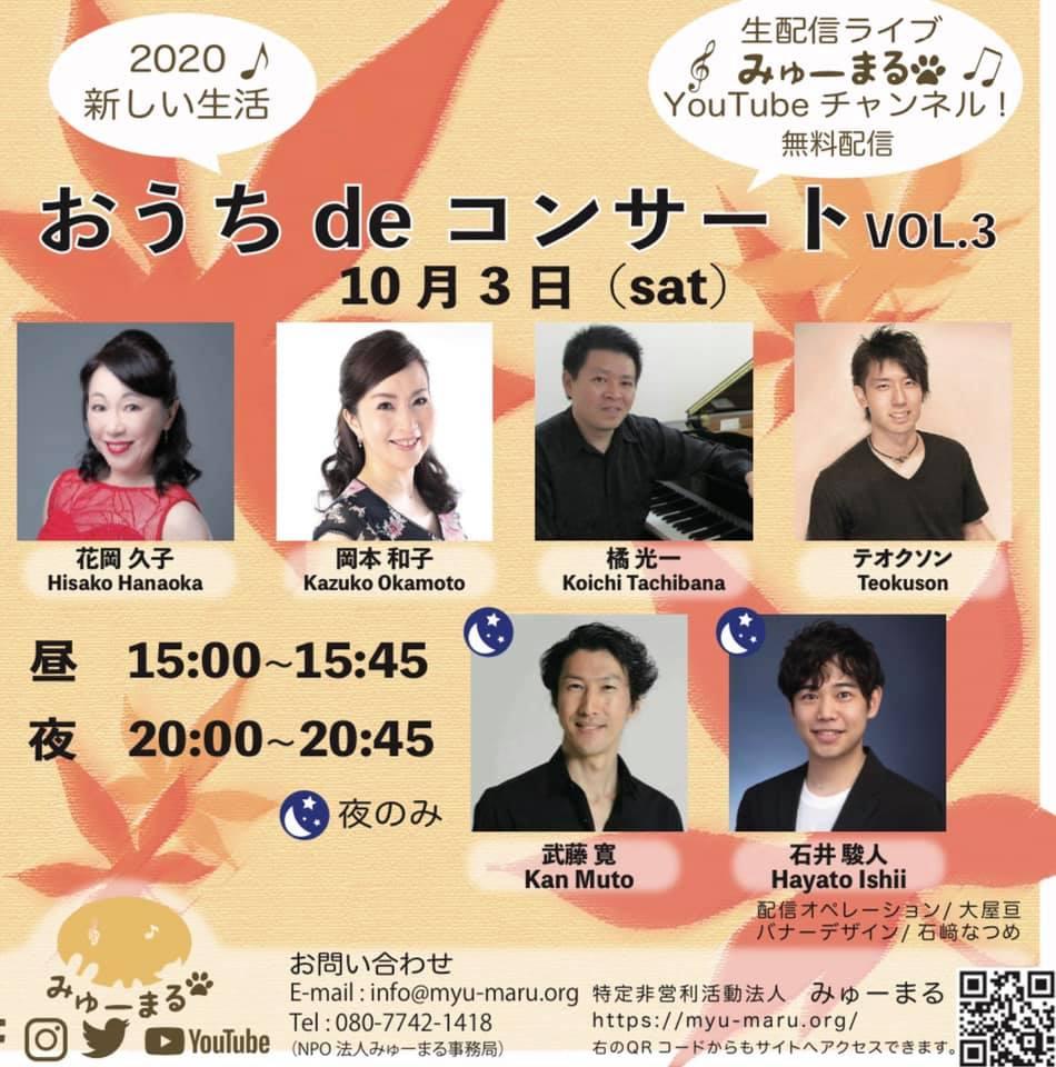 おうち de コンサート vol.3 〜2020 新しい生活〜