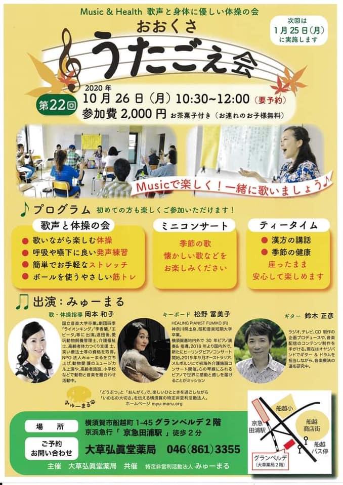 10月26日(月)の午前中、船越(横須賀市)の大草弘眞堂薬局さんで「うたごえ会」(第22回)を行います♪