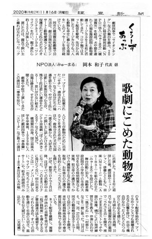 読売新聞(神奈川版)