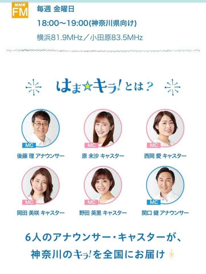 NHK-FM横浜「はま⭐︎キラ」