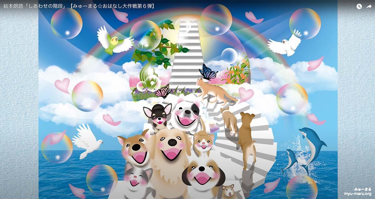 絵本朗読「しあわせの階段」【みゅーまる☆おはなし大作戦第6弾】