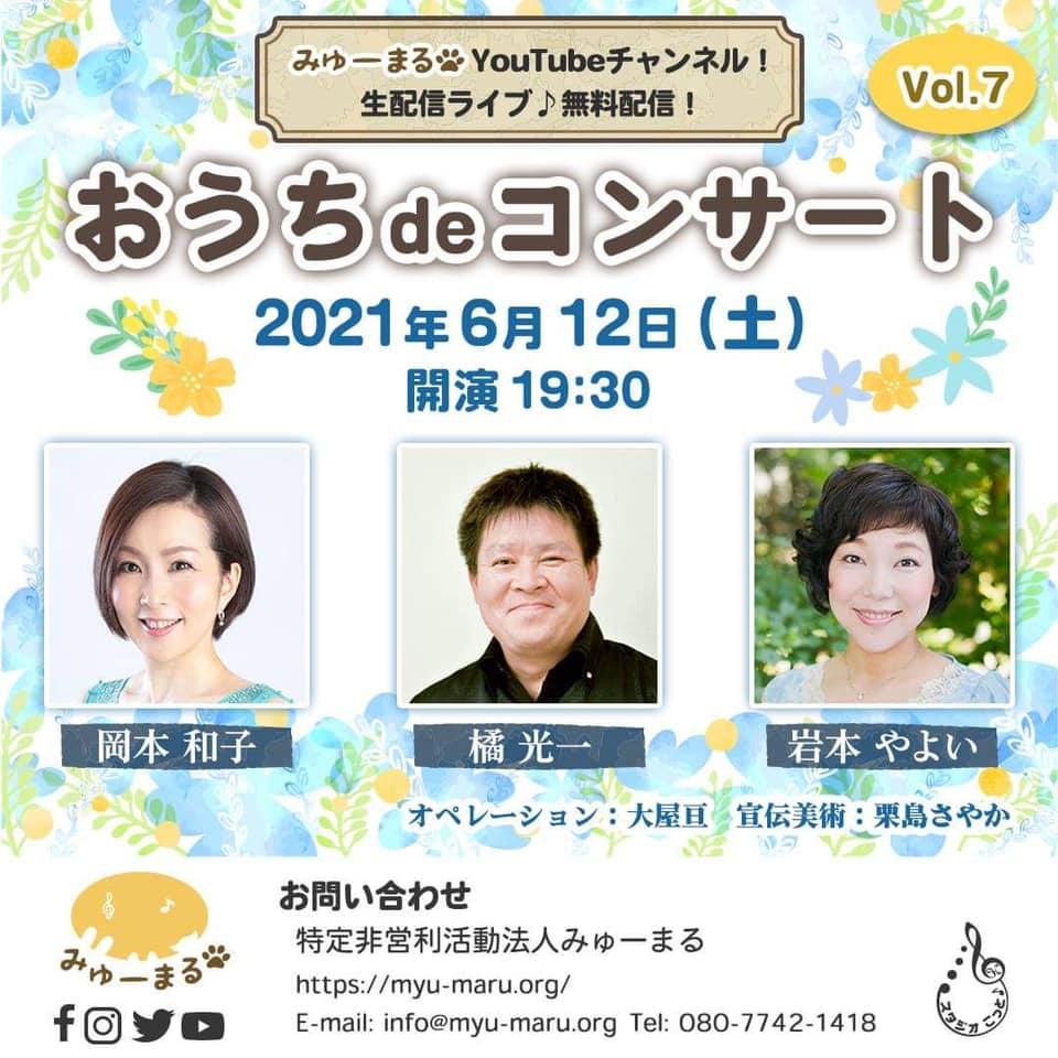 ♪♪♪おうち de コンサート vol.7♪♪〜2021新しい生活〜