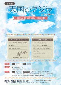2021年10月30日(土)音楽劇「天国のクジラ」&コンサート @ 観音崎京急ホテル