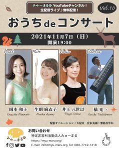 【YouTubeライブ】2021年11月7日(日)♪♪おうち de コンサート vol.10♪♪ 〜2021新しい生活〜 @ みゅーまるYouTubeチャンネル
