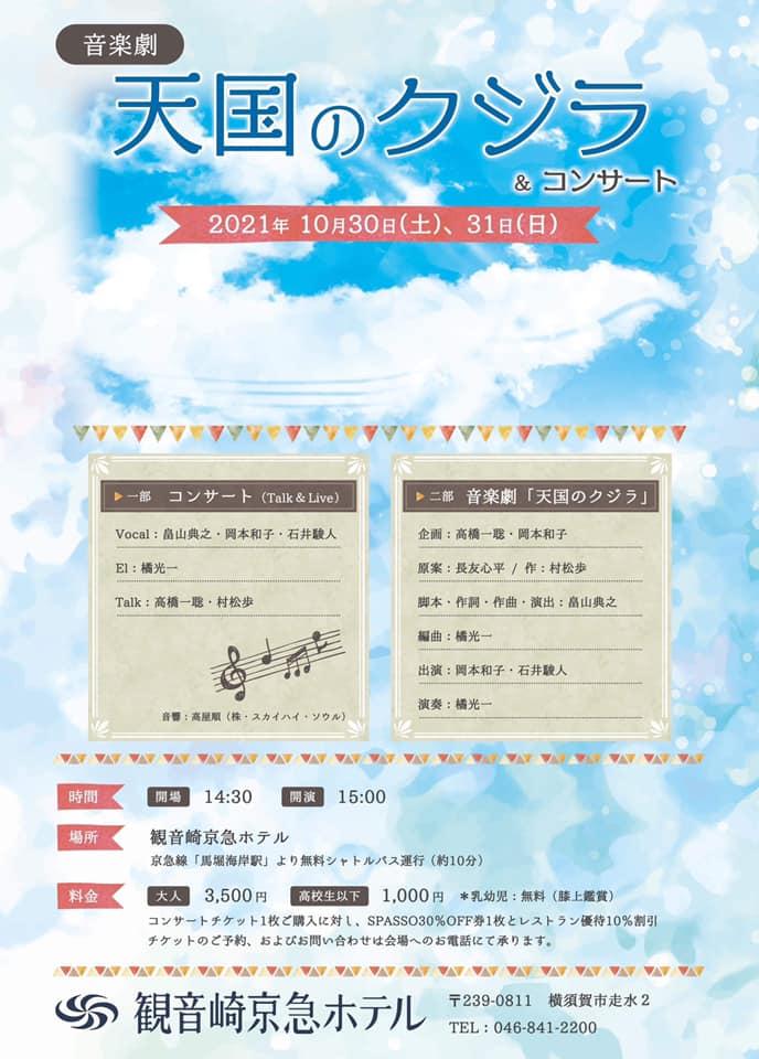 みゅーまる配信コンサート『新しい生活〜 おうち de コンサートvol.9〜』